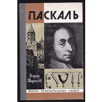 Серія ЖЗЛ Паскаль-автор Борис Тарасов