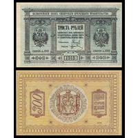 [КОПИЯ] 300 рублей 1918г. Сибирь.