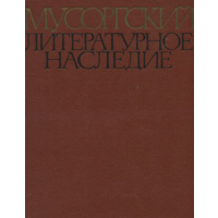 Мусоргский М.П.     Литературное наследие     М.1972 г.    тираж 4000