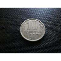 10 копеек 1977 г., СССР