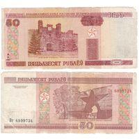 W: Беларусь 50 рублей 2000 / Пт 6899734
