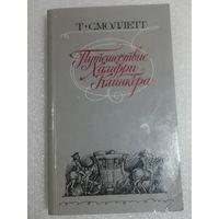 """Т. Смоллет """"Путешествие Хамфри Клинкера"""" 1983 г."""