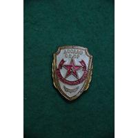 Знак ДОСАФ СССР  за отличную учебу ( латунь )