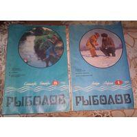 Рыболов,1988г.,2 шт.