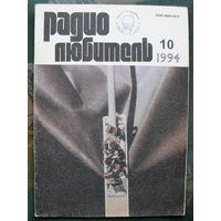 """Журнал """"Радиолюбитель"""", No 10, 1994 год."""