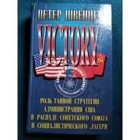 Петер Швейцер Победа. Роль тайной стратегии администрации США в распаде Советского Союза и социалистического лагеря