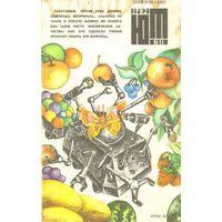 "Журнал ""Юный техник"", 1982, #11"
