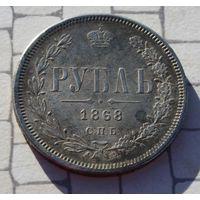 1 рубль 1868г.