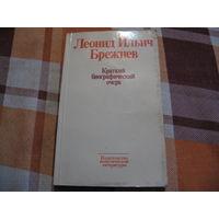 Л.И. Брежнев Биография (1977)