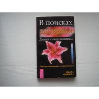 Гарина, Жданкова В поисках здоровья