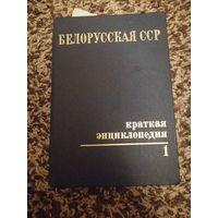 Белорусская ССР краткая энциклопедия том 1
