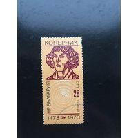 Болгария 1973 год. 500- летие Коперника