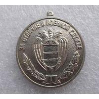 Медаль за отличие в военной службе ФСО,1степени