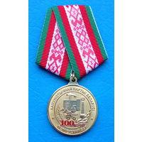 100 лет  Компартии Беларуси  (с оригинальным,чистым удостоверением)