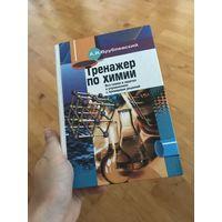 Тренажёр по химии , А.И. Рублевский