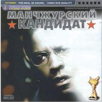 Манчжурский кандидат (фильм CD MPEG4 )