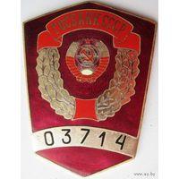 Знак ГОСБАНК СССР No03714