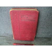 Книга Н.А.Некрасов, 1909 год.