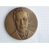 Медаль Попов 1859 - 1906 ЛМД #MС-9