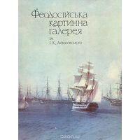 Феодосийская картинная галерея имени И. К. Айвазовского