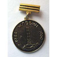 1969 г. 25 лет освобождения Жлобина.