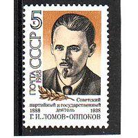 СССР 1988 ЛОМОВ ОППОКОВ ** (С)