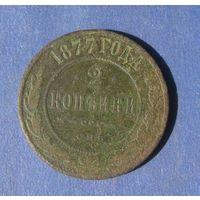 2 копейки 1877 г