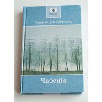 "Уладзімір Караткевіч ""Чазенія"""