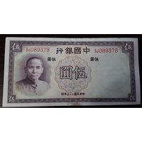 Китай. 5 юаней 1937 г.