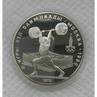 5 рублей 1979 г Олимпиада Серебро Штанга Пруф