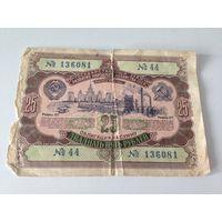 Облигация 25 рублей 1952 Государственный заем развития народного хозяйства СССР