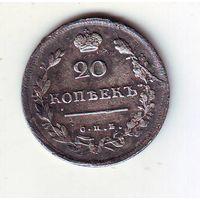 20 копеек 1813 г.