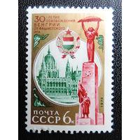 30 лет освобождения Венгрии, чист.