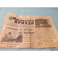 Газета Могилевская правда от 5 мая 1984 года