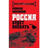 Носиков. Россия будет воевать