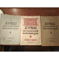 Журнал московской патриархии жмп 1943 1944 религия