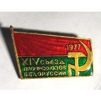 1977 г. 14 съезд профсоюзов Белоруссии.