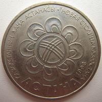 Казахстан 20 тенге 1998 г. Астана - новая столица (m)