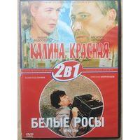 DVD КАЛИНА КРАСНАЯ\БЕЛЫЕ РОСЫ