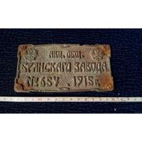 Царская пароаозная (вагонная) табличка.1915г.