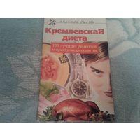 Кремлевская диета. 100 лучших рецептов и практических советов