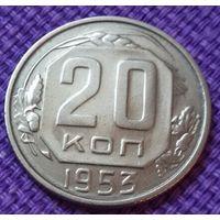 20 копеек 1953 года.