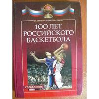 100 лет российского баскетбола