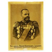 Вице-адмирал Скрыдлов Николай Илларионович 1904