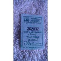 Талон на проезд 700 руб. No1. распродажа