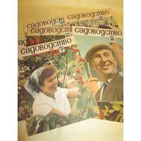 """Журнал """"Садоводство"""".Отдельные номера за 1964 год."""