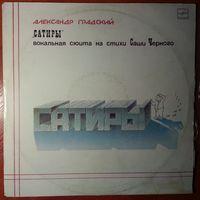 2LP Александр Градский - Сатиры (вокальная сюита на стихи Саши Чёрного) (1987) дата записи: 1980 г.