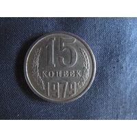 Монета СССР 15 копеек 1979