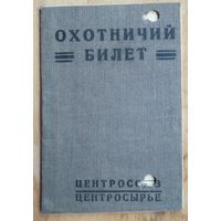Охотничий билет. СССР. 1930-е