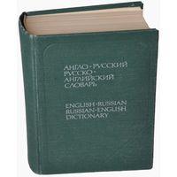 Англо-русский и русско-английский словарь.  ENGLISH-RUSSIAN, RUSSIAN-ENGLISH Dictionary. 45 000 слов